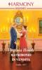 Virginia Heath - Matrimonio in vendita artwork