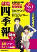 就職四季報 2022年版 Book Cover