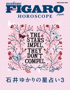フィガロジャポン HOROSCOPE 石井ゆかりの星占い 3 Book Cover