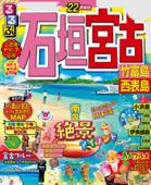 るるぶ石垣 宮古 竹富島 西表島'22 Book Cover
