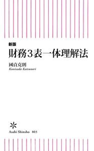 新版 財務3表一体理解法 Book Cover
