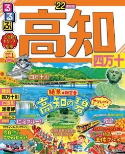 るるぶ高知 四万十'22 Book Cover