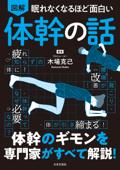 眠れなくなるほど面白い 図解 体幹の話 Book Cover