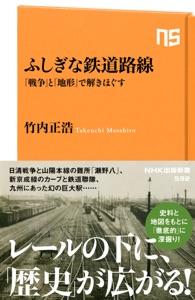 ふしぎな鉄道路線 「戦争」と「地形」で解きほぐす Book Cover