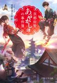 京都府警あやかし課の事件簿 Book Cover