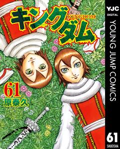 キングダム 61 Book Cover
