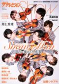 ザテレビジョンShow Vol.2 Book Cover