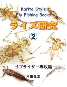 ライズ研究② Book Cover