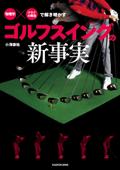 「物理学」×「クラブの構造」で解き明かす ゴルフスイングの新事実 Book Cover