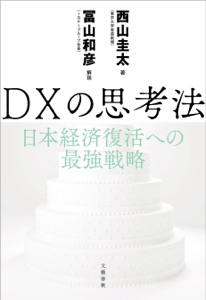 DXの思考法 日本経済復活への最強戦略 Book Cover