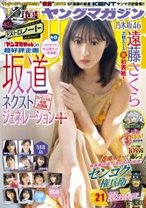 ヤングマガジン 2021年21号 [2021年4月19日発売] Book Cover