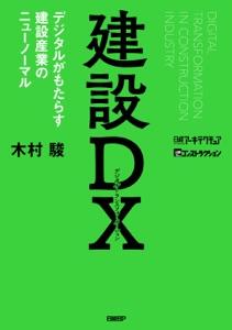 建設DX デジタルがもたらす建設産業のニューノーマル Book Cover