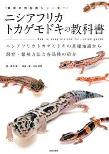 ニシアフリカトカゲモドキの教科書 Book Cover
