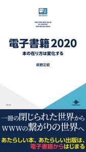 電子書籍2020 本の在り方は変化する Book Cover