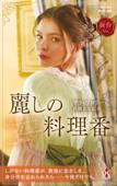 麗しの料理番 Book Cover