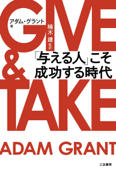 GIVE&TAKE 「与える人」こそ成功する時代 Book Cover
