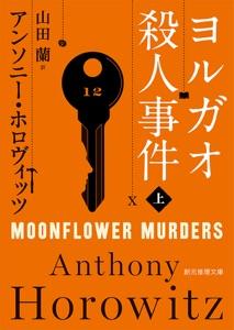 ヨルガオ殺人事件 上 Book Cover