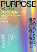 パーパス 「意義化」する経済とその先 Book Cover