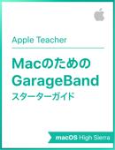 MacのためのGarageBandスターターガイド macOS High Sierra