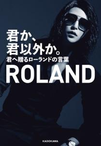君か、君以外か。 君へ贈るローランドの言葉【電子特典付】 Book Cover