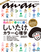 anan特別編集 しいたけ.カラー心理学 2021 Book Cover