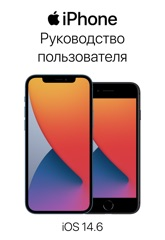 Руководство пользователя iPhone