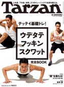 Tarzan(ターザン) 2018年6月28日号 No.743 [テッテイ基礎トレ! ウデタテ フッキン スクワット 完全BOOK]