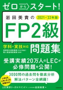 ゼロからスタート! 岩田美貴のFP2級問題集 2021-2022年版 Book Cover