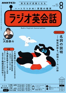 NHKラジオ ラジオ英会話 2021年8月号 Book Cover