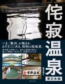 侘寂(わびさび)温泉 【東日本編】 Book Cover