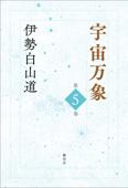宇宙万象 第5巻 Book Cover