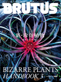 BRUTUS(ブルータス) 2018年 7月1日号 No.872 [珍奇植物2018]