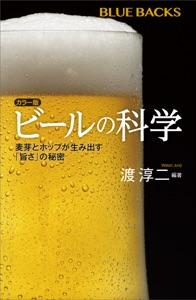 カラー版 ビールの科学 麦芽とホップが生み出す「旨さ」の秘密 Book Cover