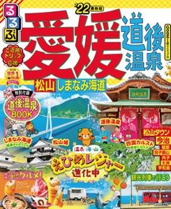 るるぶ愛媛 道後温泉 松山 しまなみ海道'22 Book Cover