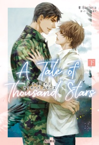 A Tale of Thousand Stars 下 Book Cover