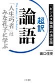 超訳 論語 「人生巧者」はみな孔子に学ぶ Book Cover