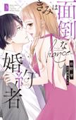 きみは面倒な婚約者【電子限定特典付き】 3巻 Book Cover