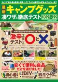 最新キャンプグッズ 凄ワザ&徹底テスト Book Cover