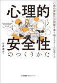 心理的安全性のつくりかた 「心理的柔軟性」が困難を乗り越えるチームに変える Book Cover