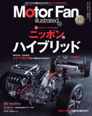 Motor Fan illustrated Vol.181 Book Cover