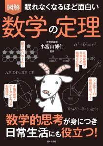 眠れなくなるほど面白い 図解 数学の定理 Book Cover