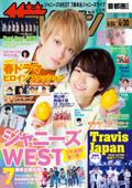 ザテレビジョン 首都圏関東版 2021年4/30号 Book Cover
