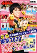 ザテレビジョン 首都圏関東版 2021年7/30号 Book Cover