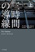三時間の導線 上 Book Cover