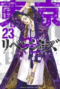 東京卍リベンジャーズ(23) Book Cover