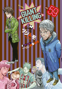 GIANT KILLING(59) Book Cover