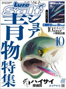 ルアーマガジンソルト 2021年 10月号 Book Cover