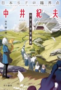 日本SFの臨界点 中井紀夫 山の上の交響楽 Book Cover
