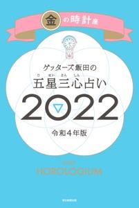 ゲッターズ飯田の五星三心占い金の時計座2022 Book Cover