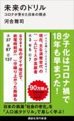 未来のドリル コロナが見せた日本の弱点 Book Cover